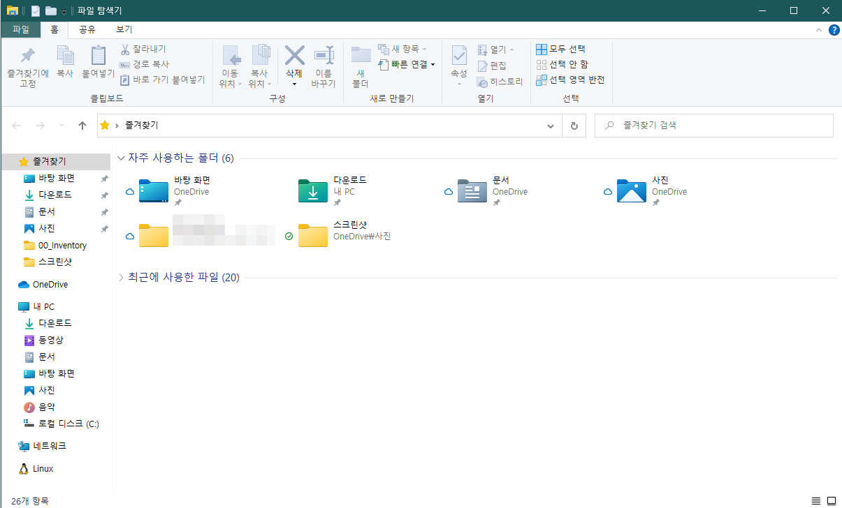 윈도우10 파일탐색기 변경된 아이콘