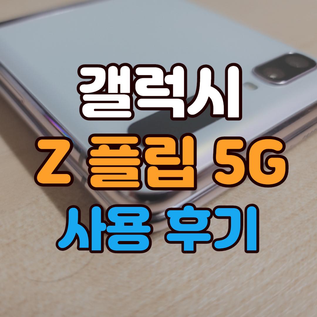 갤럭시 Z 플립 5G