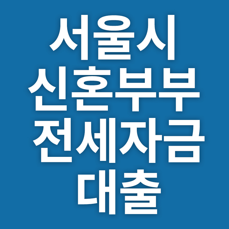 """서울시 신혼부부 전세자금대출""""width="""