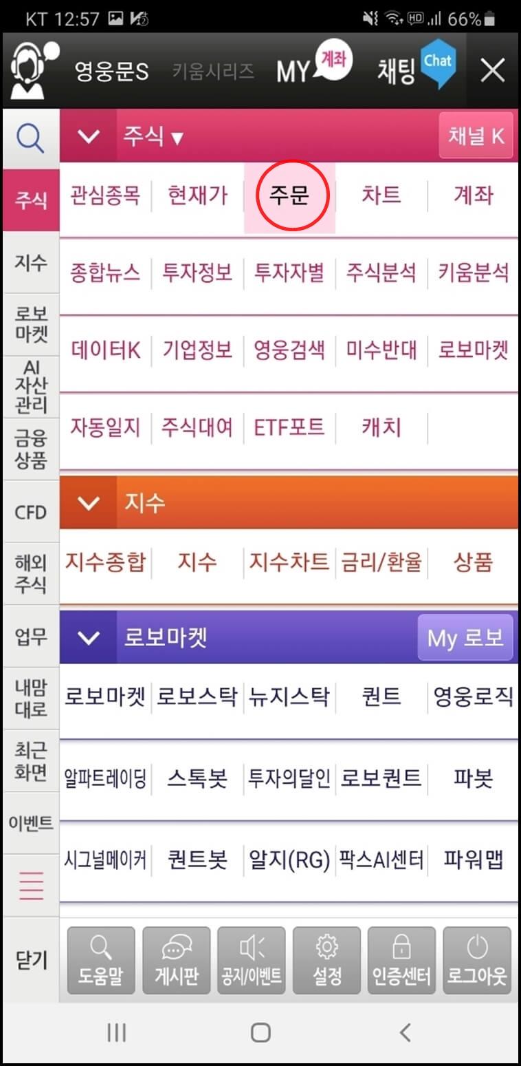 키움증권-영웅문S-앱-주식주문-화면