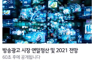 방송광고 시장 연말정산 및 2021 전망