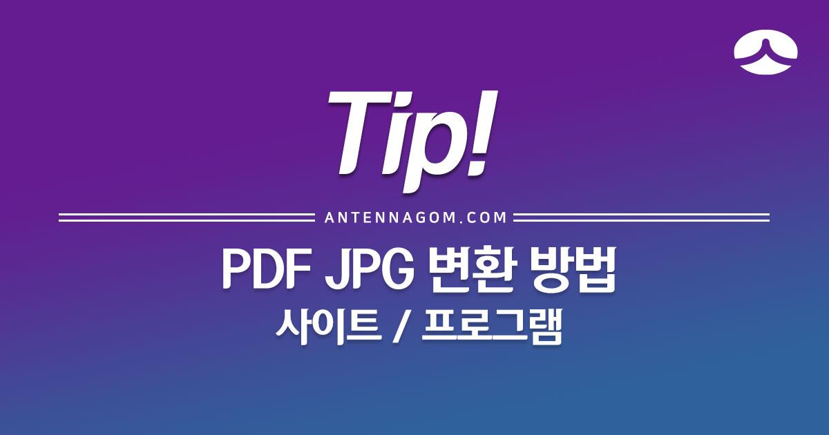 PDF JPG 변환 방법 1