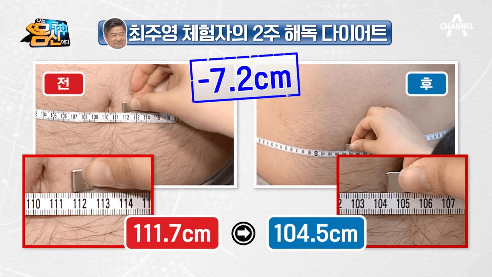 빼빼주스-효과