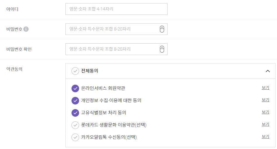 롯데카드 회원정보 입력
