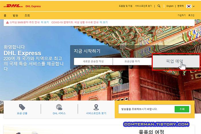 DHL 홈페이지 픽업 예약