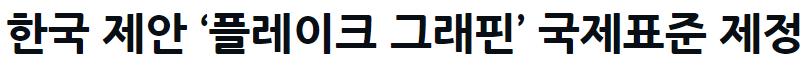 국일제지 그래핀이슈
