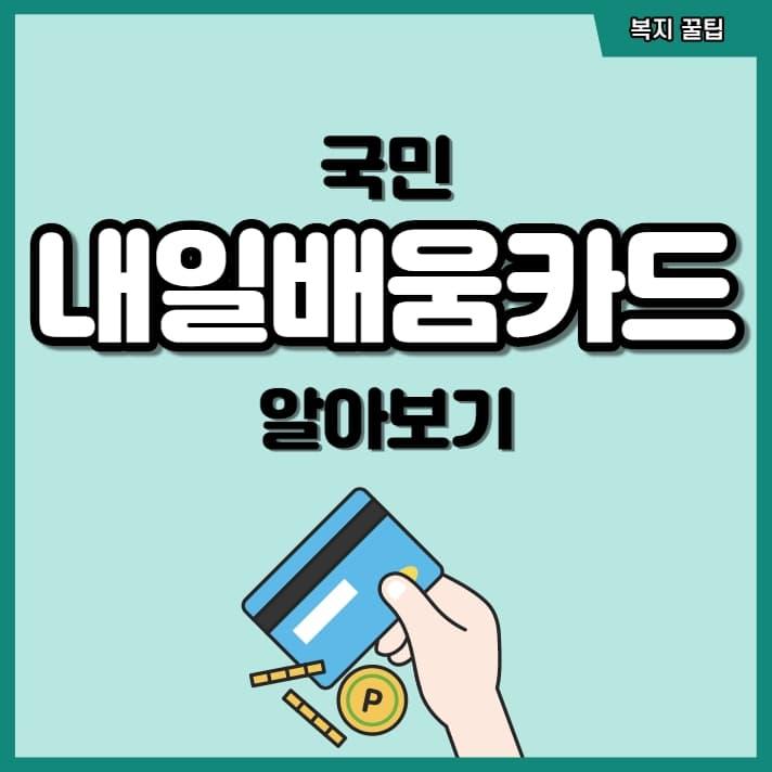국민내일배움카드 자격, 신청방법, 사용처