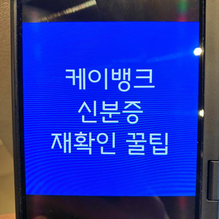 케이뱅크-신분증-재확인