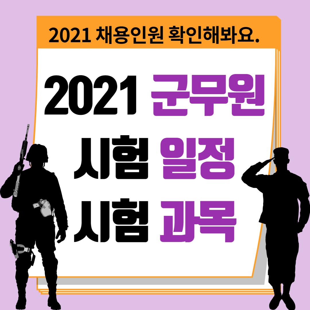 2021군무원시험일정