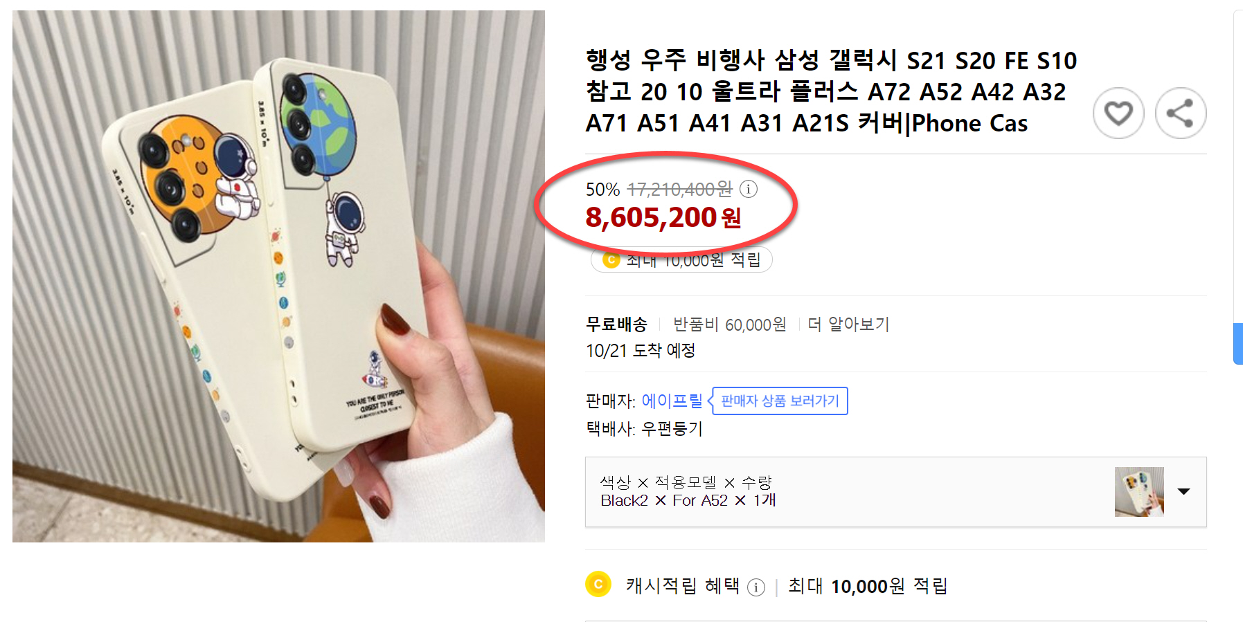 쿠팡에 800만 원짜리 핸드폰 케이스와 10억짜리 상품이 판매되고 있네요