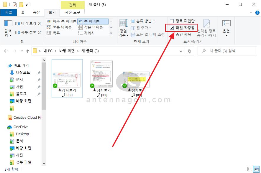 윈도우10 파일 확장자 보기