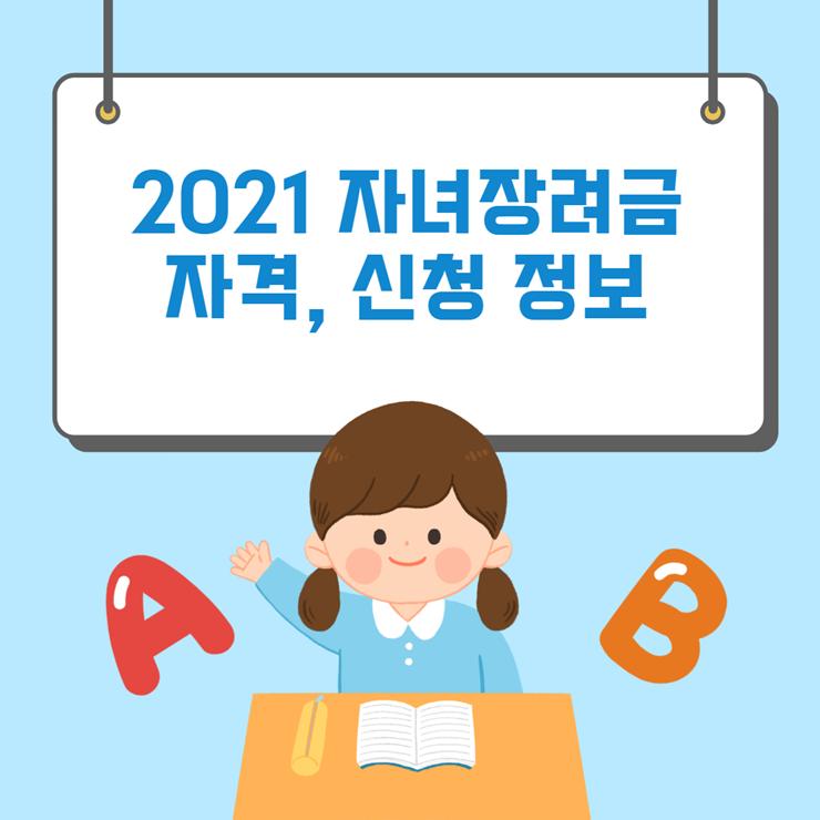 2021 자녀장려금