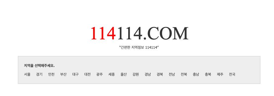 114114-첫페이지