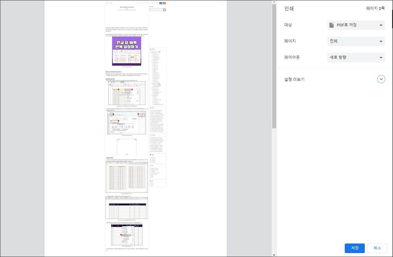 인쇄-세부-설정
