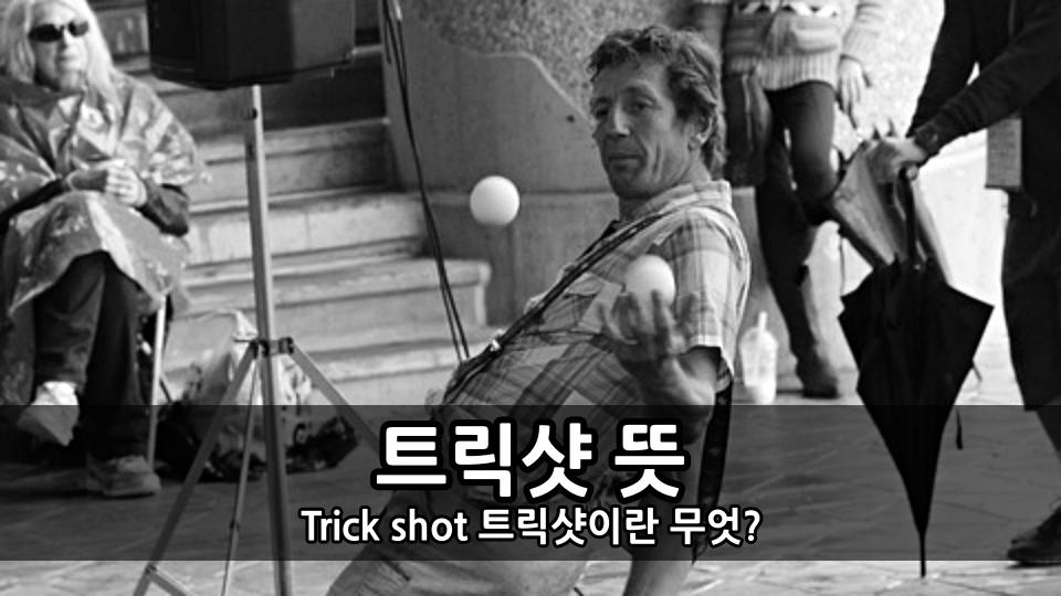 Trick shot 트릭샷 뜻 - 트릭샷이란 무엇?
