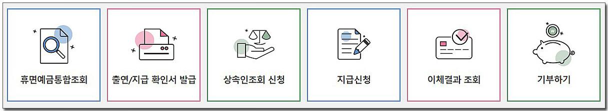 휴면예금찾아줌-사이트-메뉴