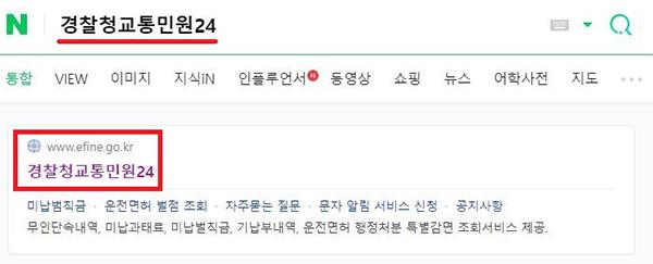 경찰청교통민원24-홈페이지-검색