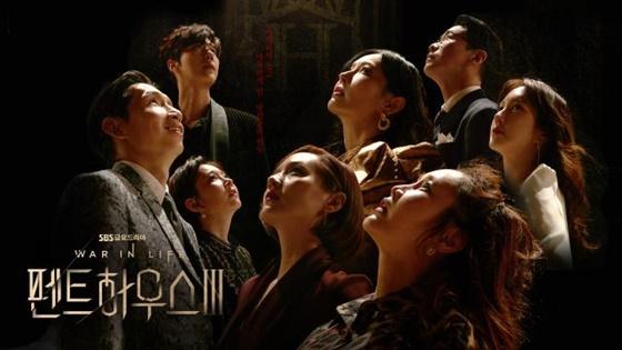 펜트하우스 3 재방송 무료 다시보기 등장인물 줄거리 몇부작 시청률 편성표