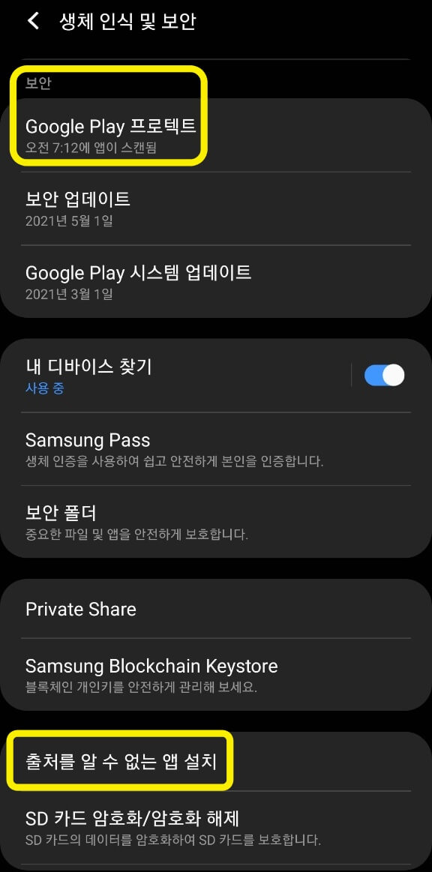Google play 프로텍트 및 출처를 알 수 없는 앱 설치