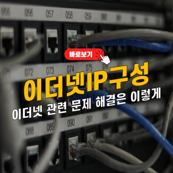 이더넷의_ip구성_윈도우10_썸네일