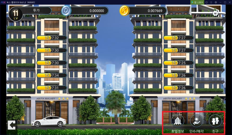 콕플레이(KOK-PLAY) 메뉴얼 4탄 – 호텔왕게임插图10