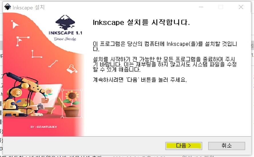 잉크스케이프 ai 무료 편집 프로그램7