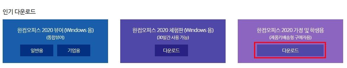 한글2020-홈페이지-다운로드-화면