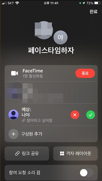 아이폰과 안드로이드 스마트폰 페이스타임으로 영상통화 하기 사진4