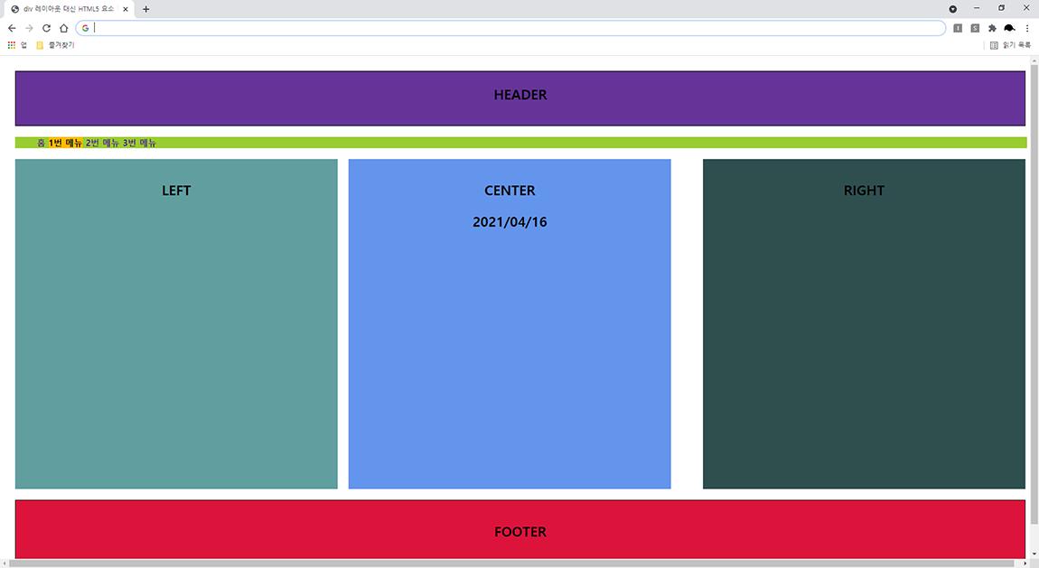 HTML5 마크업 요소 활용하기ㆍheaderㆍnavㆍsectionㆍasideㆍfooterㆍtime