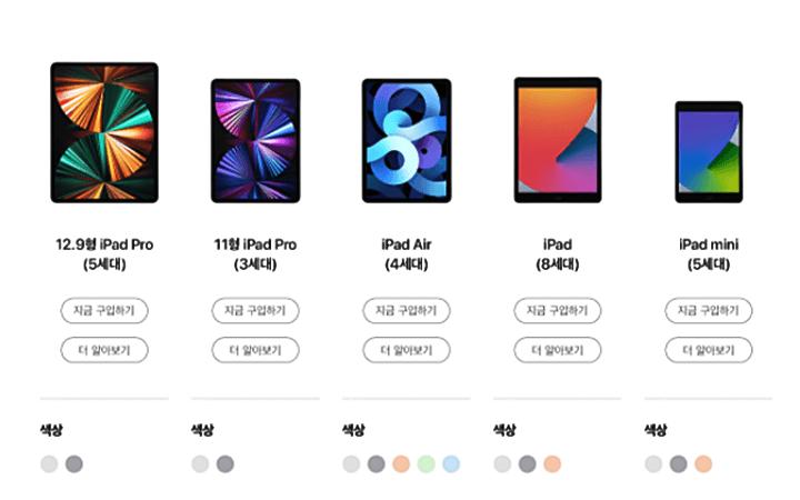 아이패드-애플-구매할인