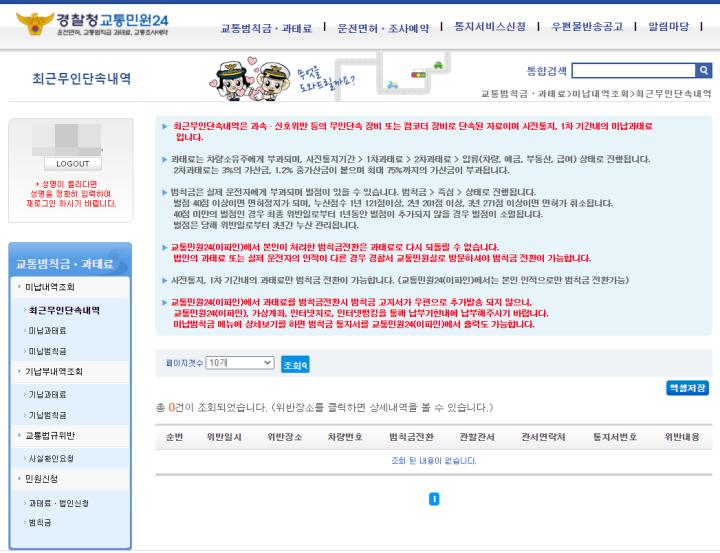경찰청교통민원24-사이트-최근무인단속내역-조회-화면