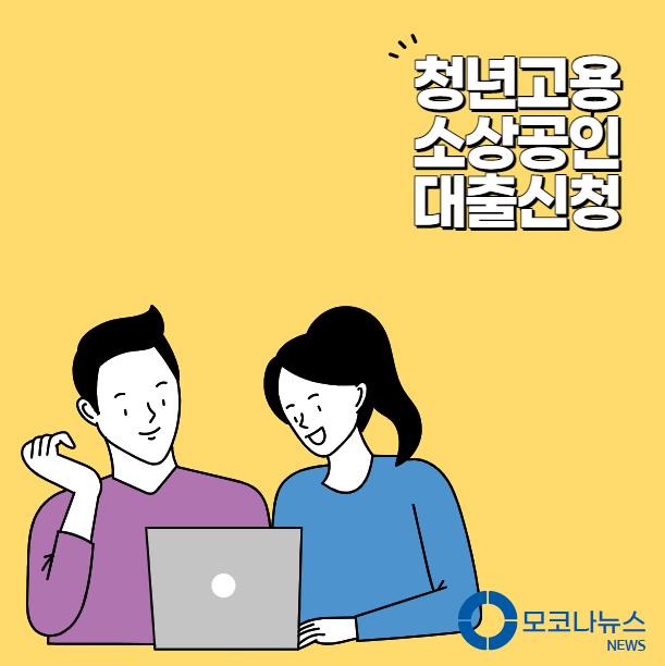 청년고용-소상공인-대출-신청-안내
