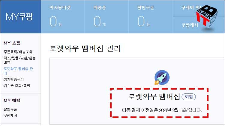 로켓와우 멤버십 상태 회원