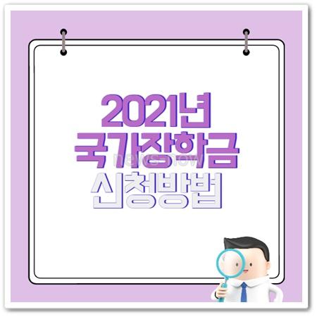 2021년 국가장학금