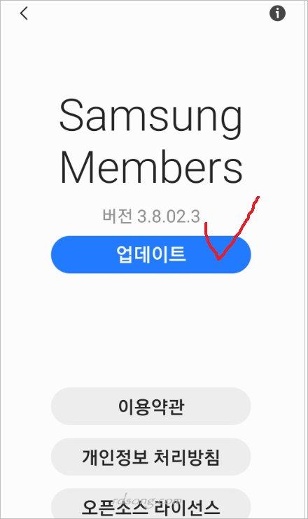 삼성 멤버스 앱 업데이트 samsung members 삼성 계정 로그인 로그아웃 방법2