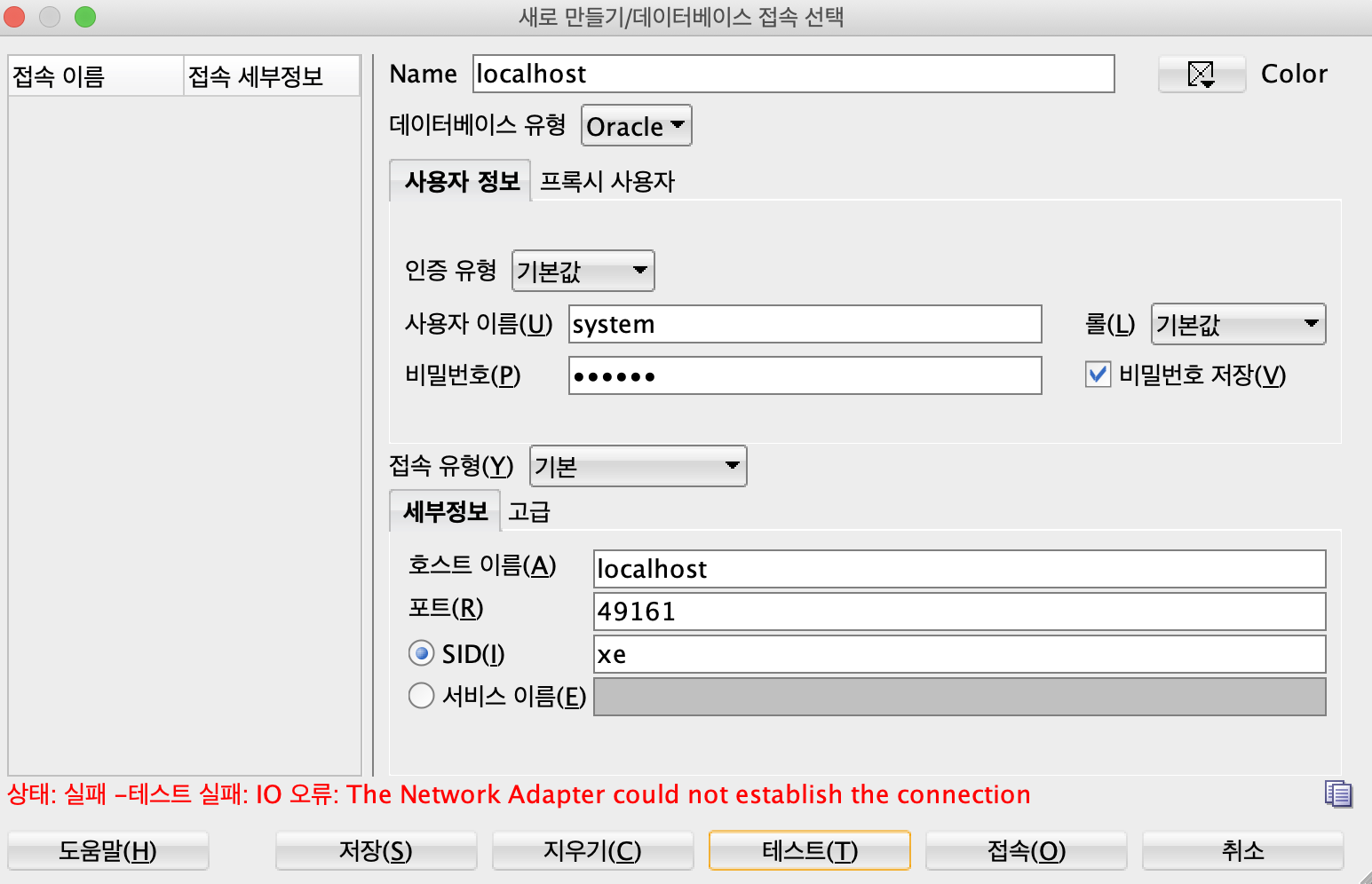 Network not connection the could adapter establish The