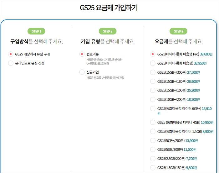 lg 유플러스 알뜰 GS25요금제 홈플러스요금제