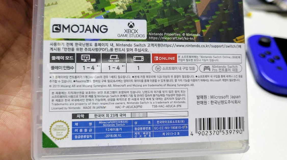 닌텐도스위치 마인크래프트 2인용 플레이 하는 방법 사진2