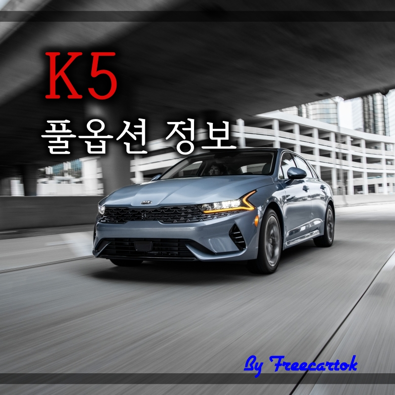 K5 2021 가격표 풀옵션