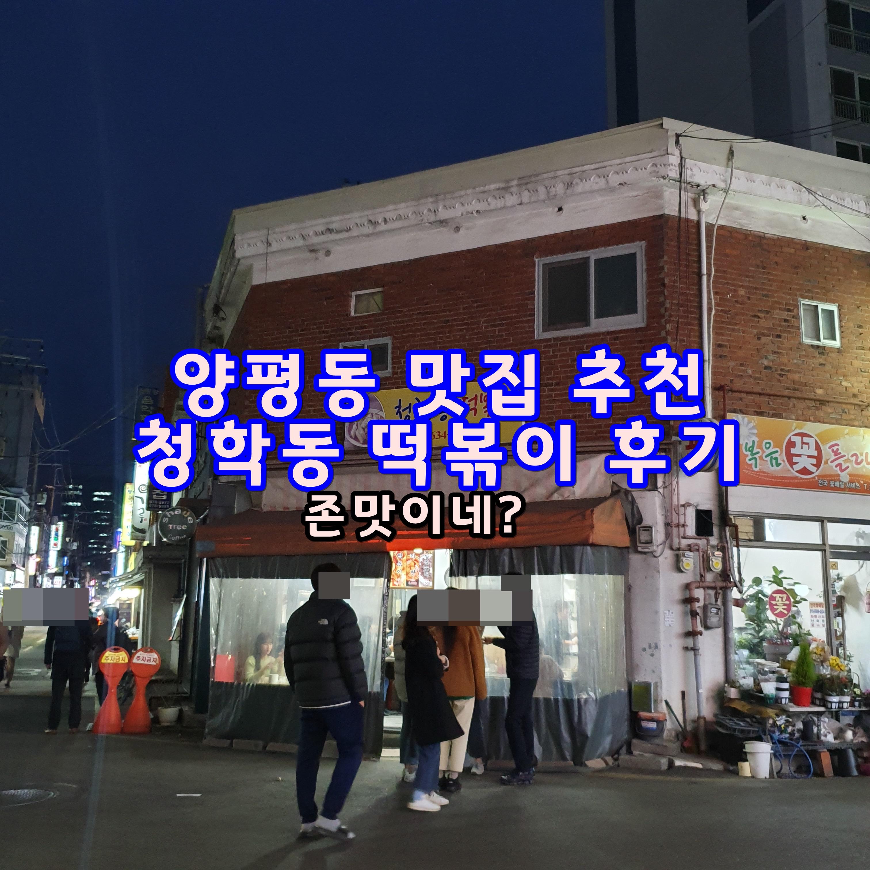 영등포구청 맛집 추천, 청학동떡볶이 솔직후기