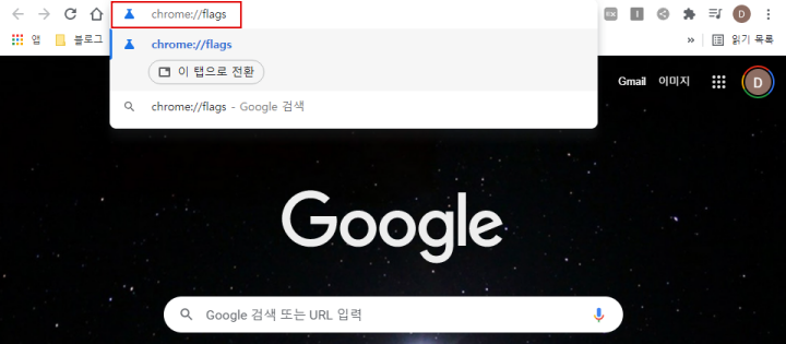 Chrome://Flags 접속 방법