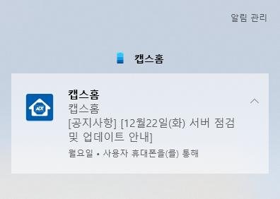 윈도우10에서 스마트폰 알림 표시