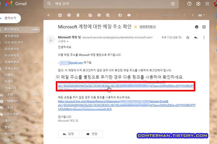Microsoft 계정에 대한 메일 주소 확인