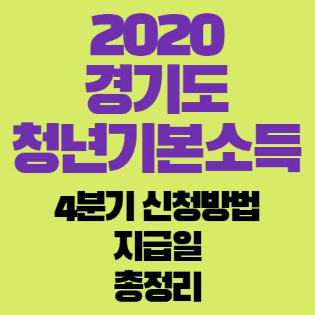 2020 경기도 청년기본소득 4분기 신청방법 및 지급일과 신청대상