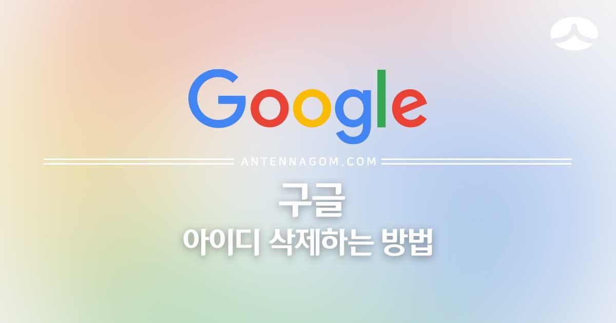 구글 아이디 삭제하는 방법 1