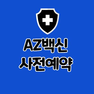 az백신-백신az백신