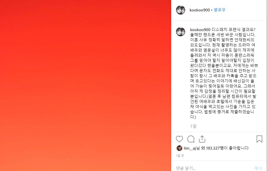 구혜선 안재현