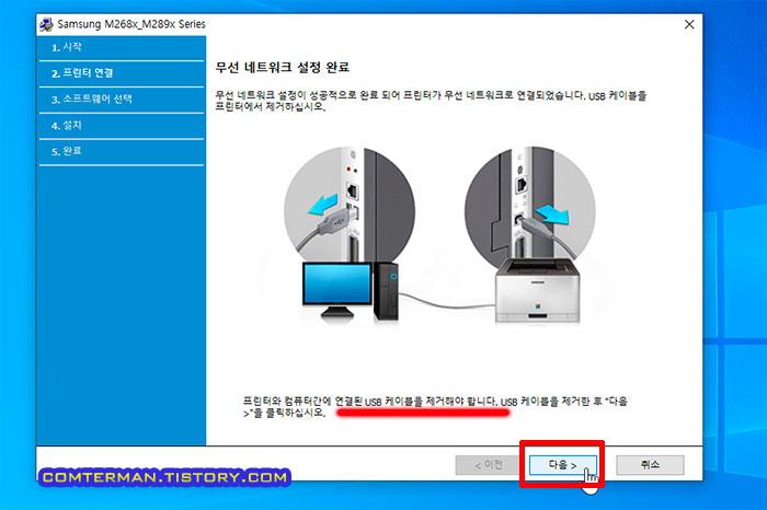삼성 SL-M2893FW 무선 연결 USB 케이블 제거
