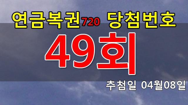 연금복권49회당첨번호 안내