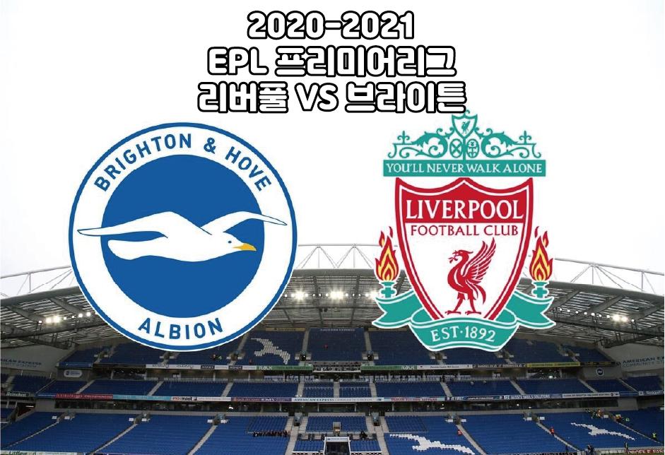 epl 리버풀 브라이튼 무료경기중계 2020-2021 프리미어리그